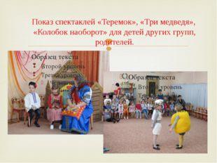 Показ спектаклей «Теремок», «Три медведя»,  «Колобок наоборот» для детей друг