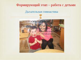 Формирующий этап – работа с детьми