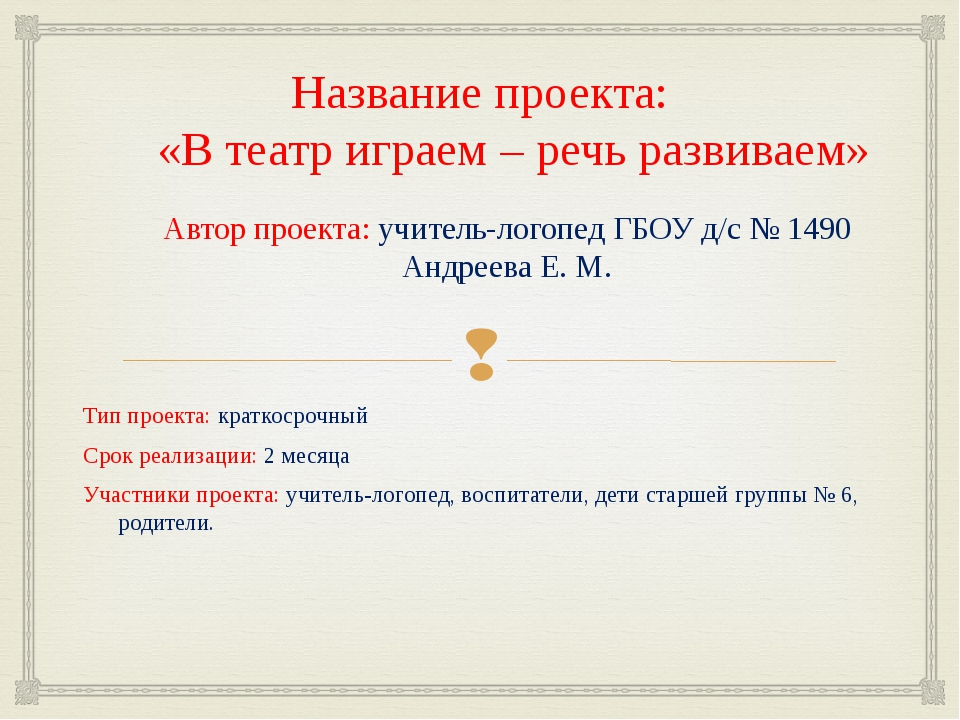 Название проекта:  «В театр играем – речь развиваем»  Автор проекта: учитель-...