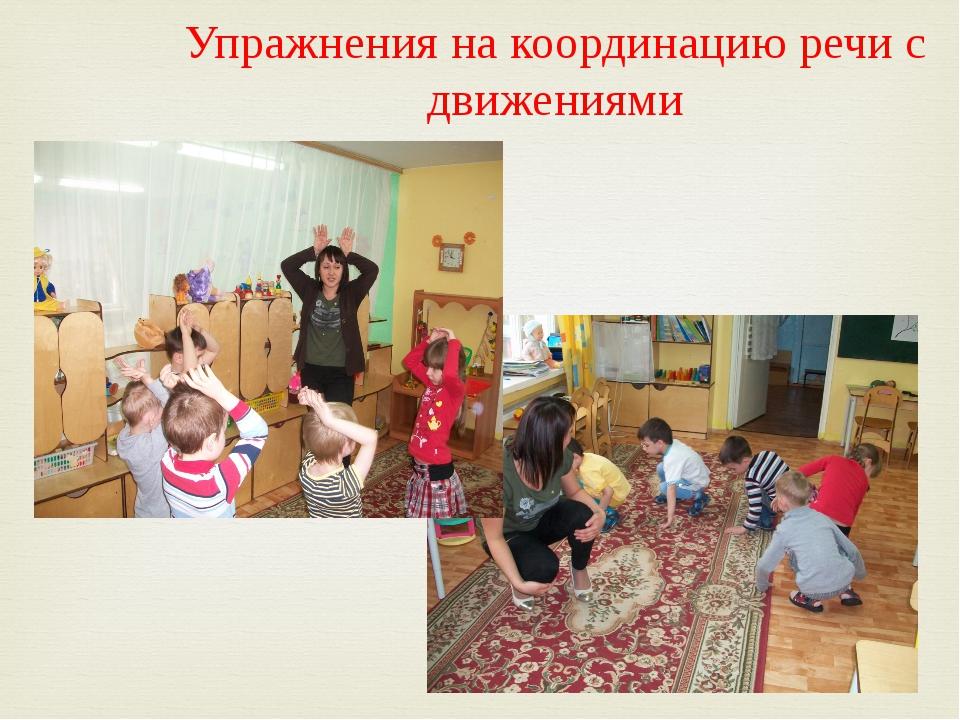 Упражнения на координацию речи с движениями