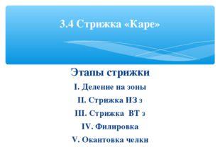 Этапы стрижки I. Деление на зоны II. Стрижка НЗ з III. Стрижка ВТ з IV. Филир