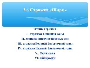 Этапы стрижки I. стрижка Теменной зоны II. стрижка Височно-Боковых зон III. с