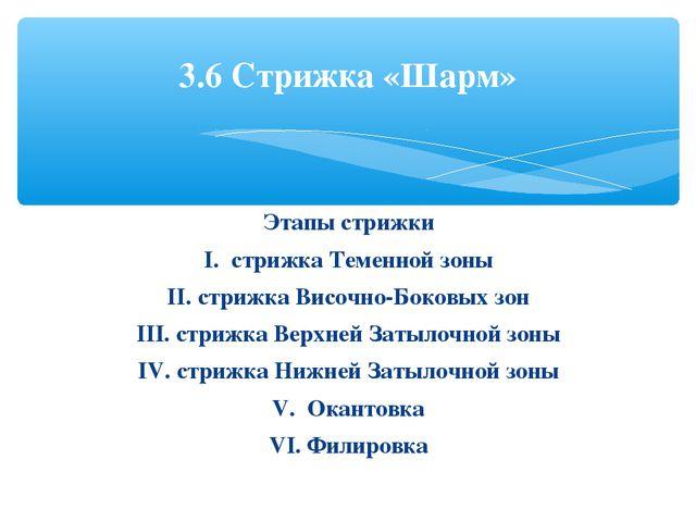 Этапы стрижки I. стрижка Теменной зоны II. стрижка Височно-Боковых зон III. с...