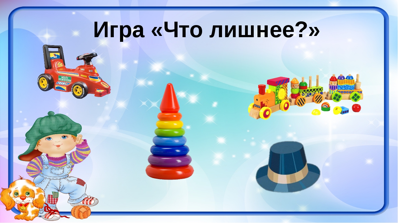 Игра «Что лишнее?»