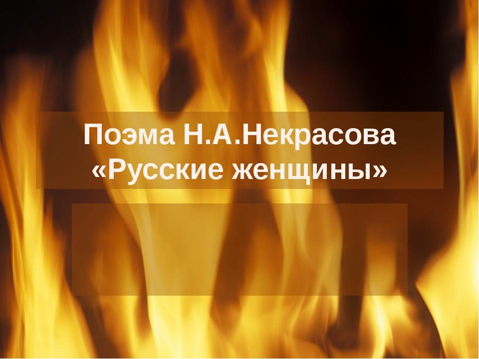 Поэма Н.А.Некрасова «Русские женщины»