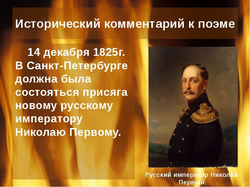 Исторический комментарий к поэме 14 декабря 1825г. В Санкт-Петербурге должна...
