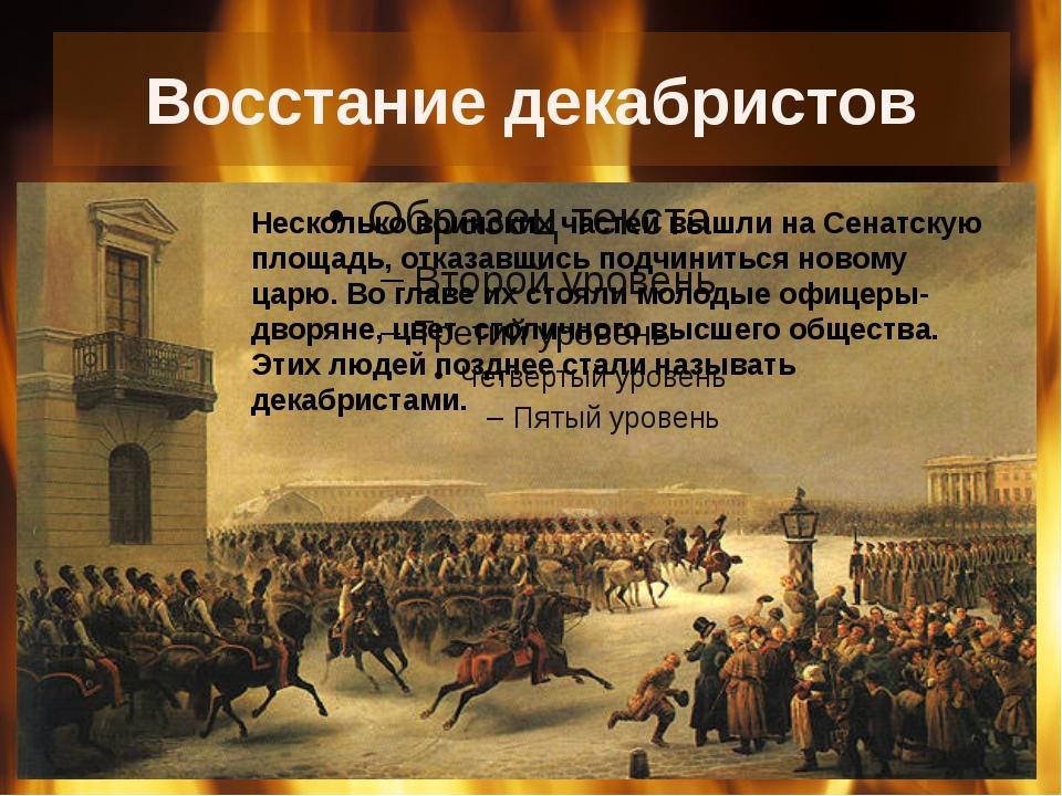 Восстание декабристов Несколько воинских частей вышли на Сенатскую площадь, о...
