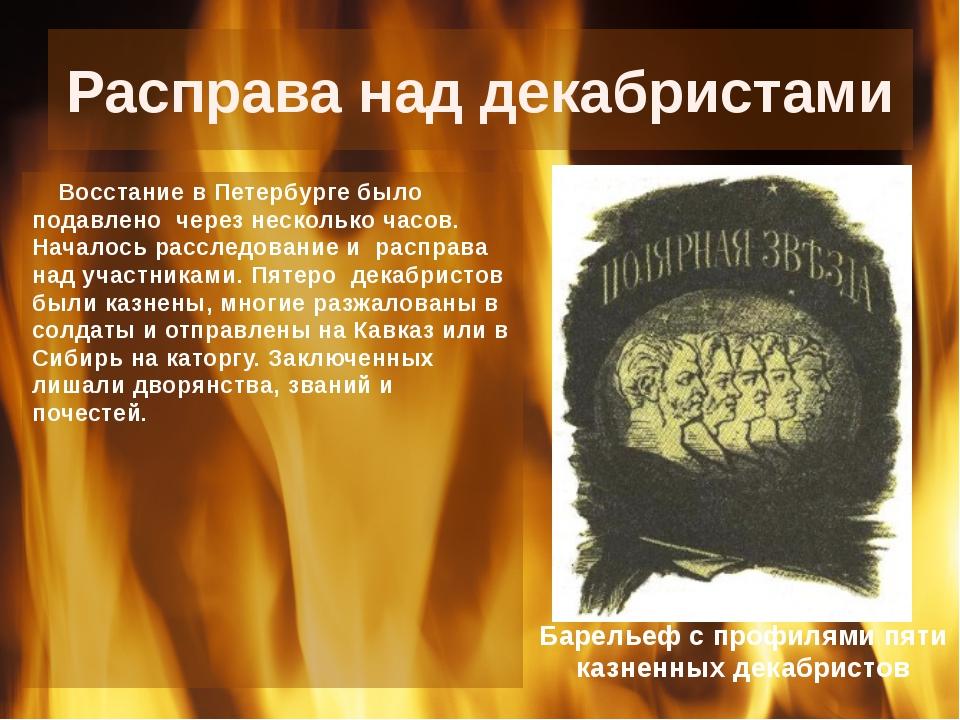 Расправа над декабристами Восстание в Петербурге было подавлено через несколь...