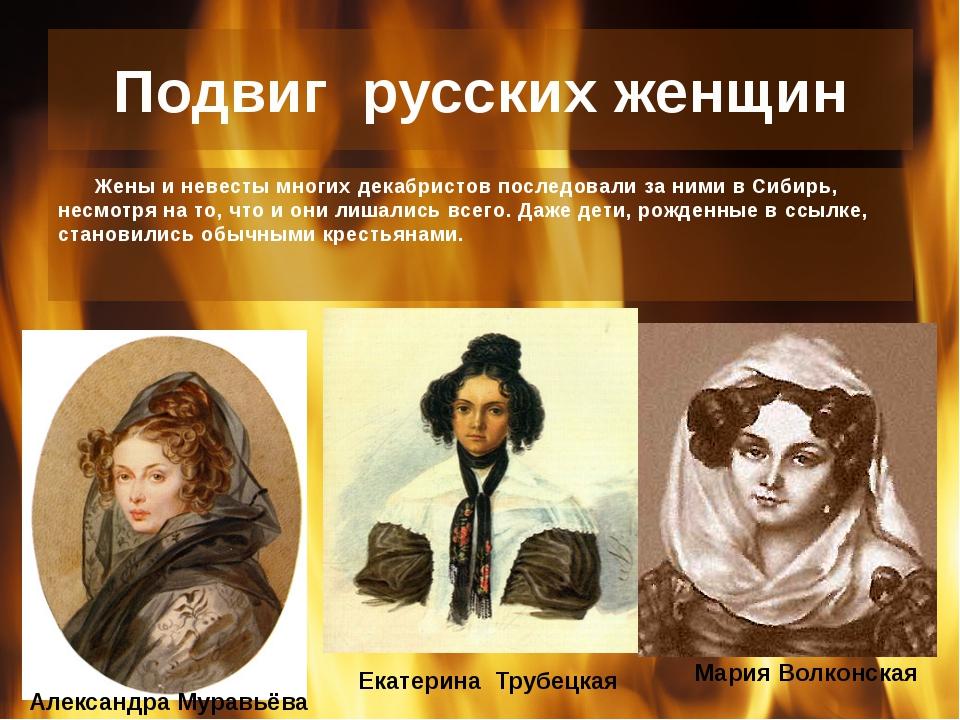 Подвиг русских женщин Жены и невесты многих декабристов последовали за ними в...