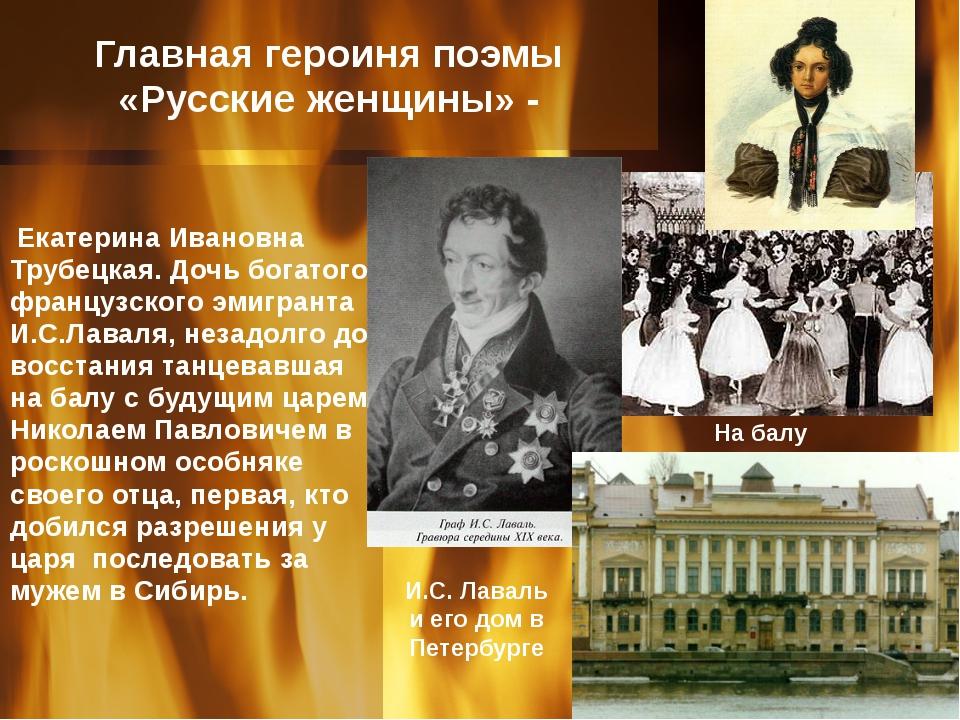 Главная героиня поэмы «Русские женщины» - Екатерина Ивановна Трубецкая. Дочь...