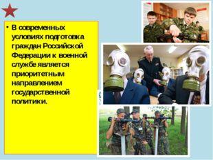 В современных условиях подготовка граждан Российской Федерации к военной слу