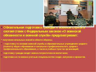 Обязательная подготовка граждан к военной службе в соответствии с Федеральны