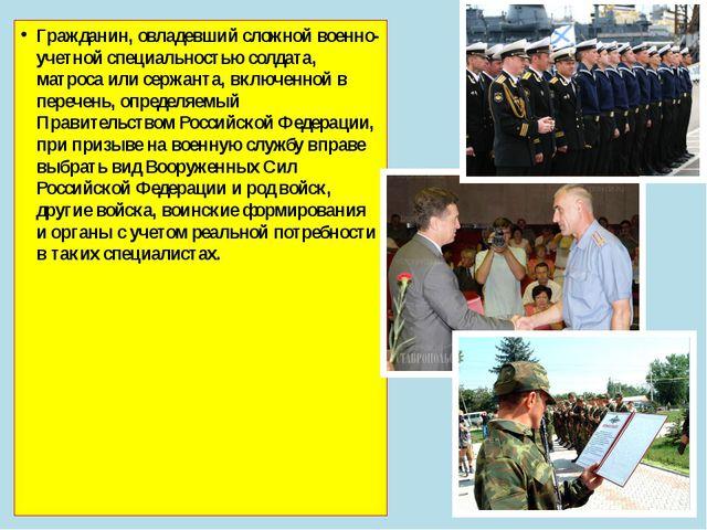 Гражданин, овладевший сложной военно-учетной специальностью солдата, матроса...