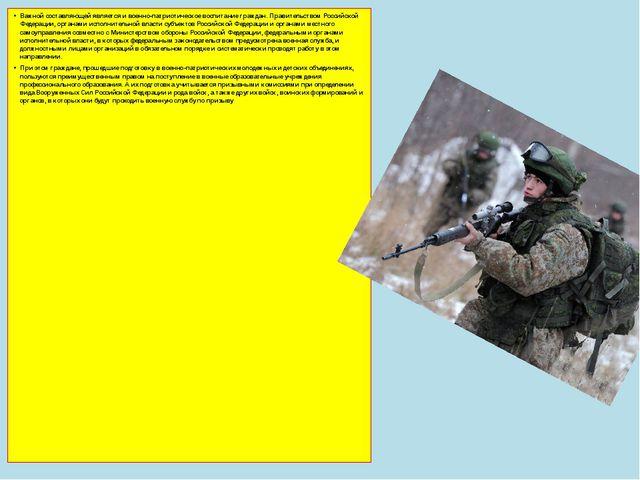 Важной составляющей является и военно-патриотическое воспитание граждан. Пра...