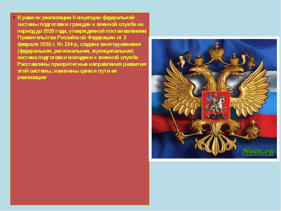 В рамках реализации Концепции федеральной системы подготовки граждан к военн...