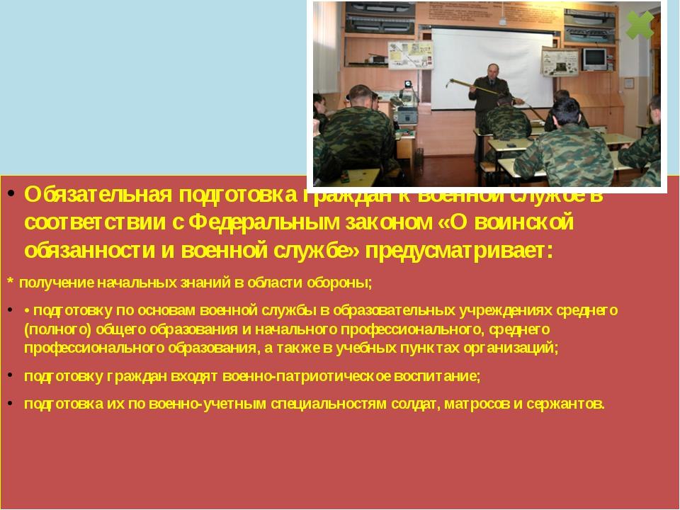 Обязательная подготовка граждан к военной службе в соответствии с Федеральны...