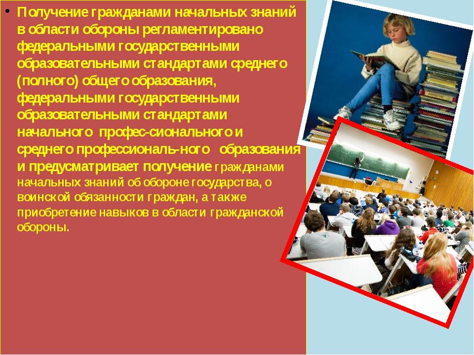 Получение гражданами начальных знаний в области обороны регламентировано фед...