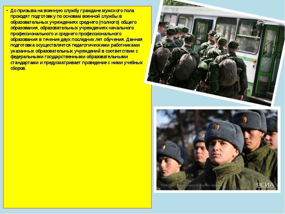 До призыва на военную службу граждане мужского пола проходят подготовку по о...
