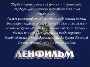 Первый биографический фильм о Лермонтове «Кавказский пленник» поставлен в 193