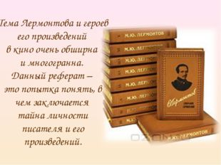 Тема Лермонтова и героев его произведений в кино очень обширна и многогранна.