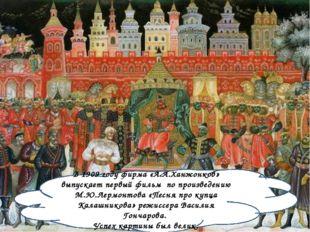 В 1909 году фирма «А.А.Ханжонков» выпускает первый фильм по произведению М.Ю.