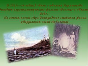 В 1913—14 годах в связи с юбилеем Лермонтова выходят короткометражные фильмы