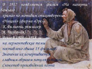 В 1917 появляется фильм «На паперти божьего храма» по мотивам стихотворения «