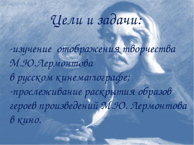 изучение отображения творчества М.Ю.Лермонтова в русском кинематографе; просл...