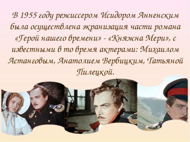 В 1955 году режиссером Исидором Анненским была осуществлена экранизация части...
