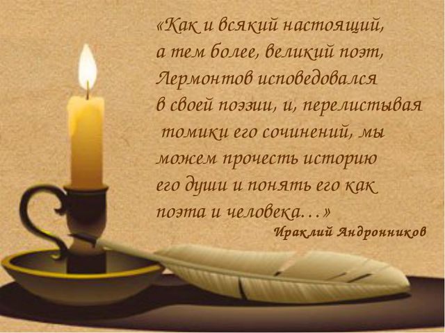 «Как и всякий настоящий, а тем более, великий поэт, Лермонтов исповедовался в...