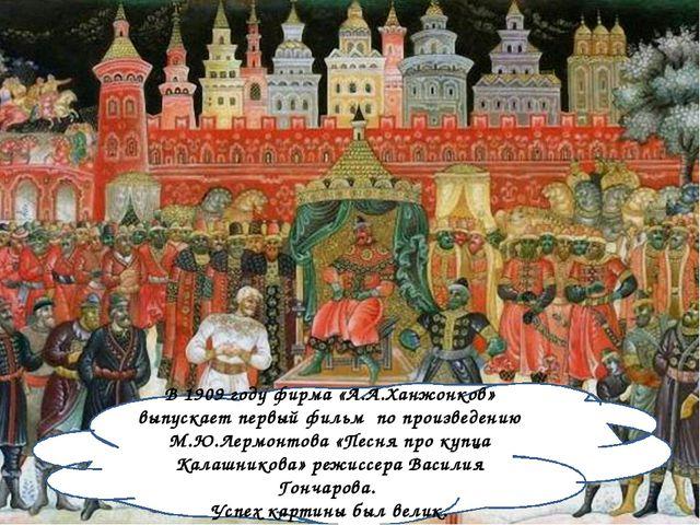 В 1909 году фирма «А.А.Ханжонков» выпускает первый фильм по произведению М.Ю....
