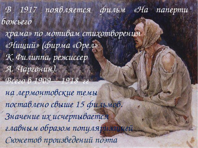 В 1917 появляется фильм «На паперти божьего храма» по мотивам стихотворения «...