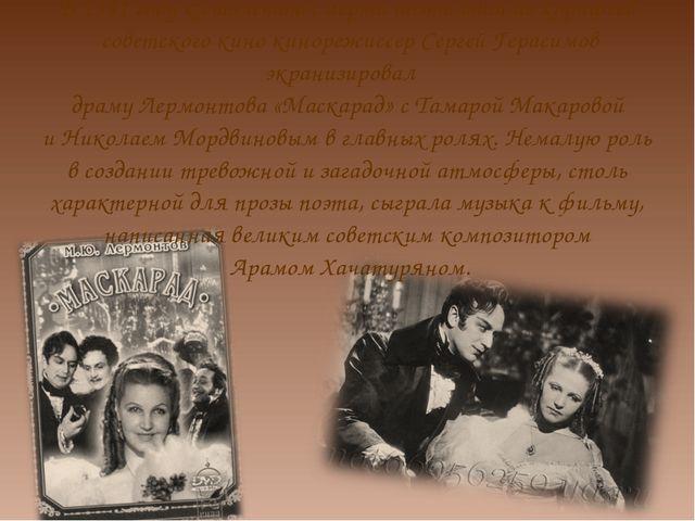 В 1941 году к столетию смерти поэта один из корифеев советского кино кинорежи...