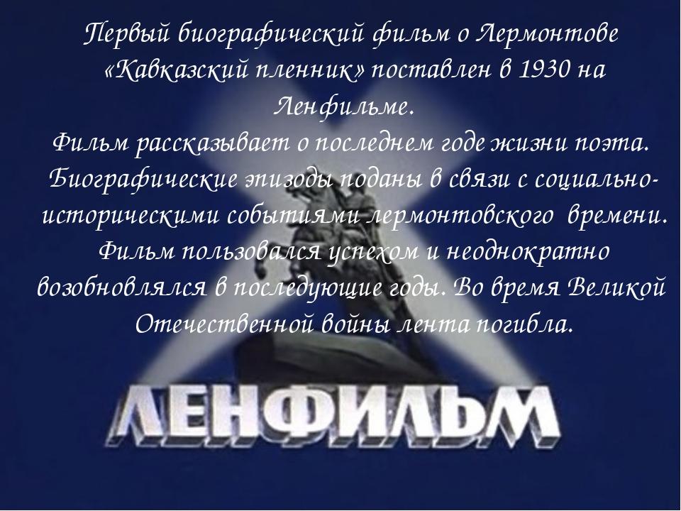 Первый биографический фильм о Лермонтове «Кавказский пленник» поставлен в 193...