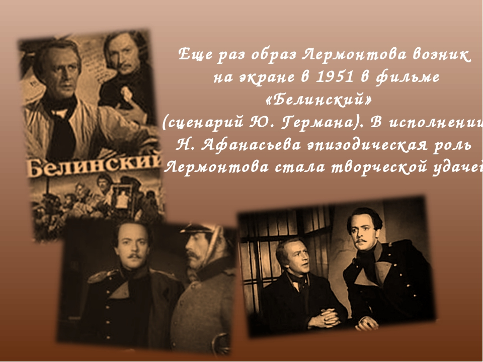 Еще раз образ Лермонтова возник на экране в 1951 в фильме «Белинский» (сценар...