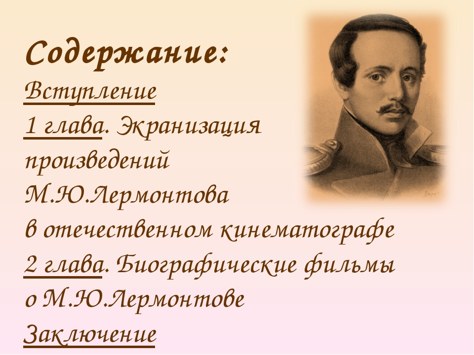 Содержание: Вступление 1 глава. Экранизация произведений М.Ю.Лермонтова в оте...
