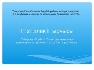 Гүзәллек җырчысы Сабирова Фәрбизә Сәмгетдин кызы,югары категорияле татар теле