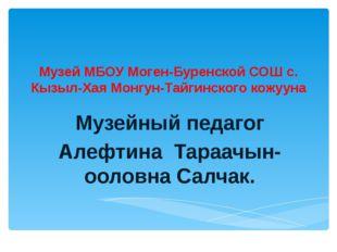 Музей МБОУ Моген-Буренской СОШ с. Кызыл-Хая Монгун-Тайгинского кожууна Музейн