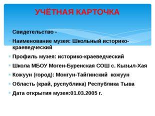 Свидетельство - Наименование музея: Школьный историко-краеведческий Профиль м