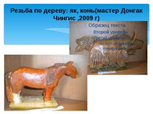 Резьба по дереву: як, конь(мастер Донгак Чингис ,2009 г)