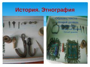 История. Этнография