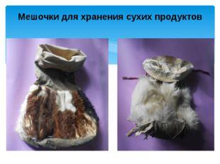 Мешочки для хранения сухих продуктов
