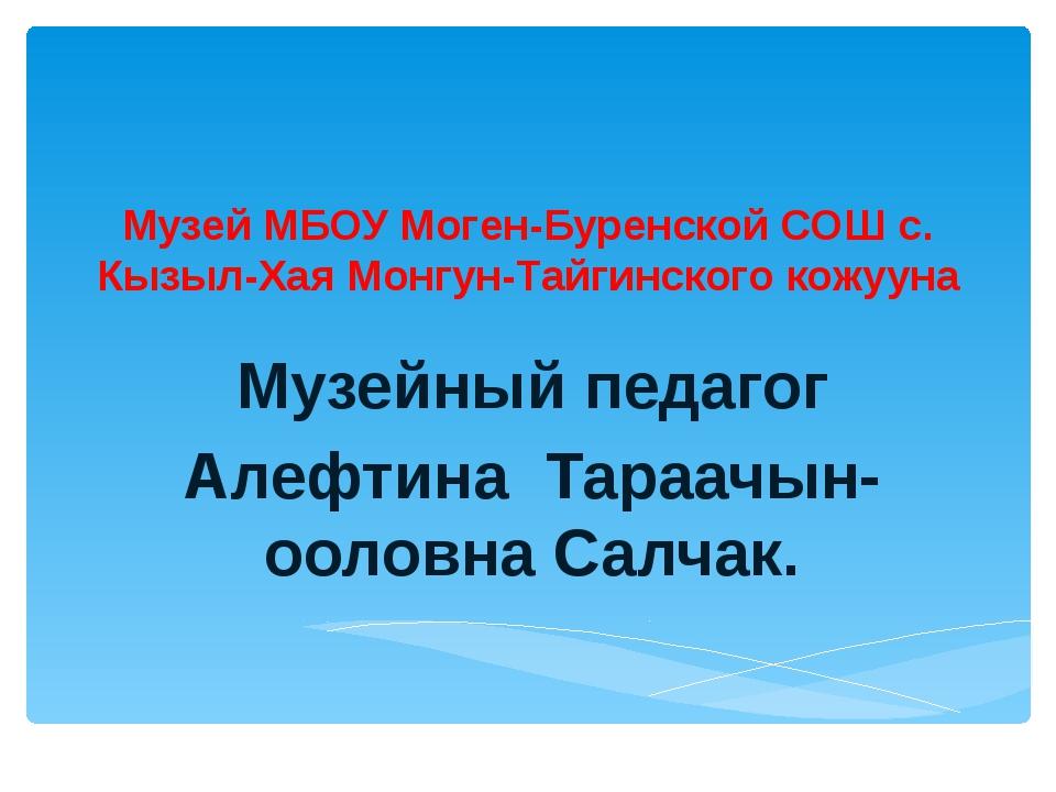 Музей МБОУ Моген-Буренской СОШ с. Кызыл-Хая Монгун-Тайгинского кожууна Музейн...