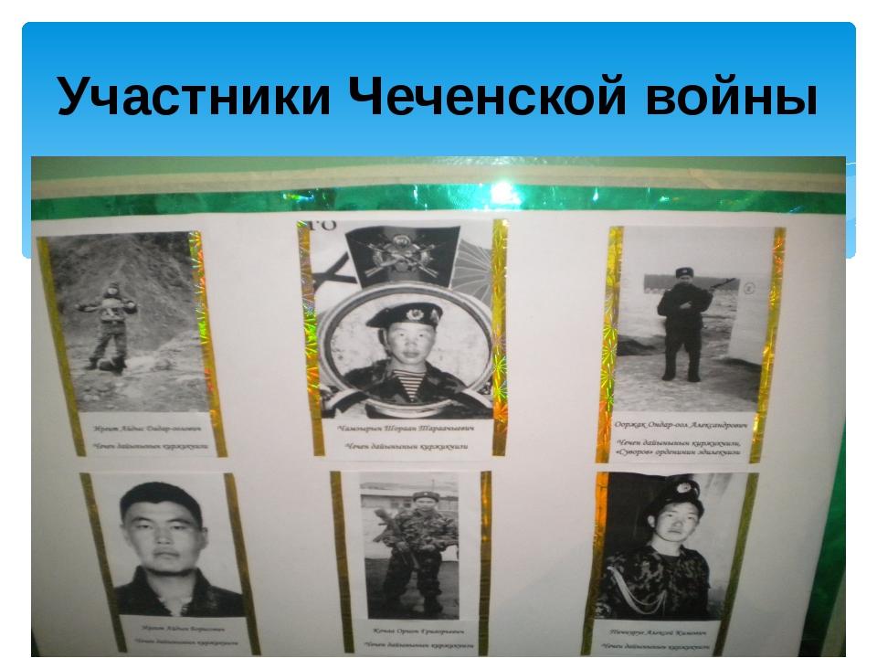 Участники Чеченской войны