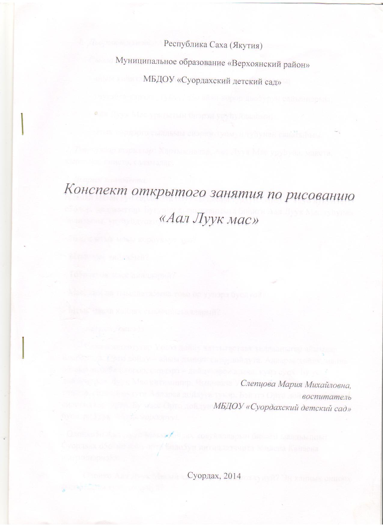 C:\Users\ученик\Desktop\Слепцова М.М\Новая папка\Слепцова М.М. 021.jpg