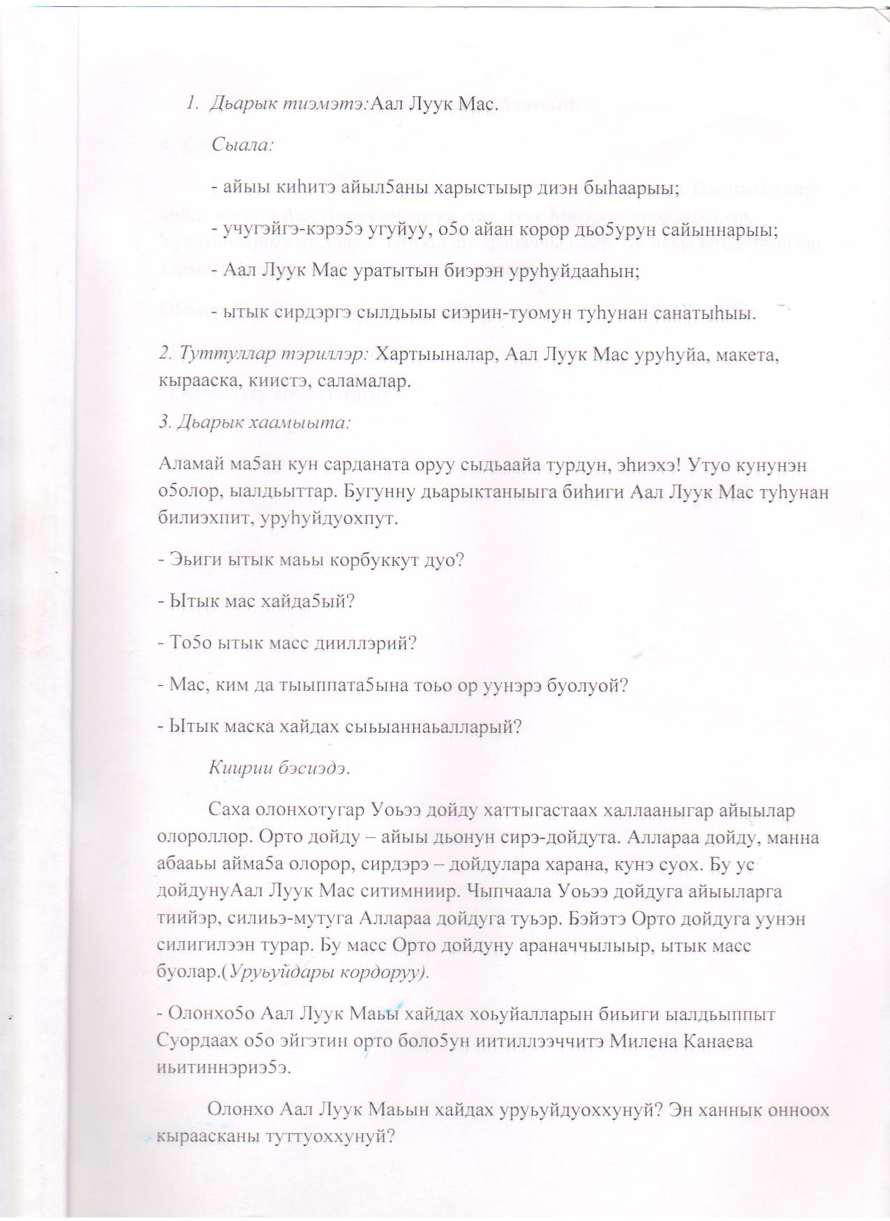 C:\Users\ученик\Desktop\Слепцова М.М\Новая папка\Слепцова М.М. 022.jpg