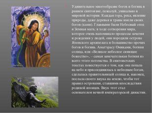 Удивительное многообразие богов и богинь в раннем синтоизме, пожалуй, уникаль