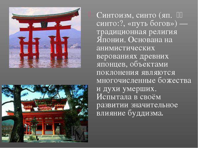 Синтоизм, синто (яп. 神道 синто:?, «путь богов») — традиционная религия Япони...