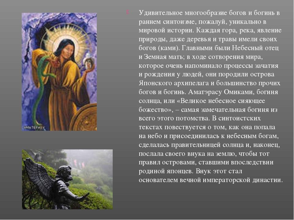 Удивительное многообразие богов и богинь в раннем синтоизме, пожалуй, уникаль...