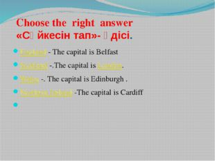Choose the right answer «Сәйкесін тап»- әдісі. England - The capital is Belfa
